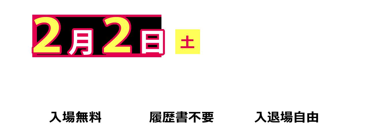 江東区保育園就職フェア 2019年2月2日(土)12:00~16:00 江東区文化センター似て開催。保育園で働きたい保育士、栄養士、幼稚園教諭、管理栄養士、看護師の方やこれから資格を取りたい方、保育学生まで25の法人が皆さんの来場をお待ちしています。